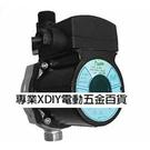 【台北益昌】熱水器前端 加壓 泵浦 JA-80S 不鏽鋼水機