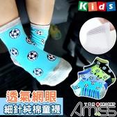 (2雙組)【透氣網眼】細針精梳棉輕薄止滑童襪-足球 3-6歲/7-12歲-A210-25