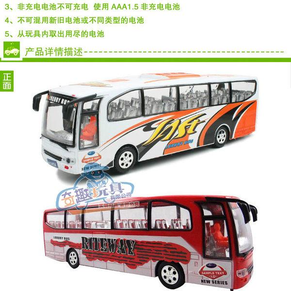 兒童電動玩具車閃電號巴士模型2公交車車頭燈光車內彩燈音樂【時尚家居館】