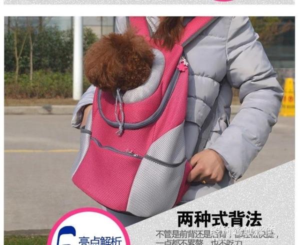 寵物外出包包-寵物包包外出包狗狗雙肩背包胸前狗包貓包便攜袋泰迪比熊旅行箱包  YYS 多麗絲