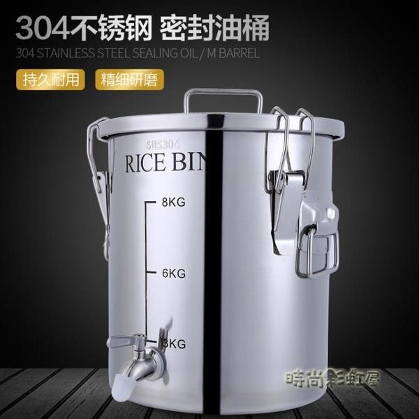 油桶304不銹鋼加厚密封儲存食用花生油龍頭運輸用油罐缸家用廚房MBS「時尚彩紅屋」