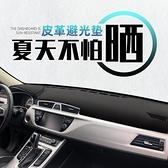 汽車內飾改裝中控台防曬墊遮光墊裝飾用品皮革儀表盤避光墊防滑墊  夏季新品  ATF