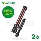 【光星NOVA】下壓式彈簧剎車套管x2支 (B412AA,推推GO助行器/附輪助行器適用)