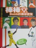 【書寶二手書T3/體育_HOT】棒棒堂:Bomb的棒球密笈_Bomb