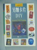 【書寶二手書T3/廣告_ZBX】另類卡片DIY_三采編輯部