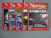 【書寶二手書T6/雜誌期刊_RFD】牛頓_181~185期間_共5本合售_留給後代的世界遺產等
