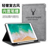 2018新款iPad 保護套 帶筆槽Air3殼Pro10.5英寸 蘋果2019mini5平板電腦pad6第六代全包矽膠9.7寸網紅筆槽款