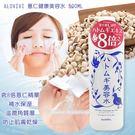 日本ALOVIVI 薏仁健康美容水500ml