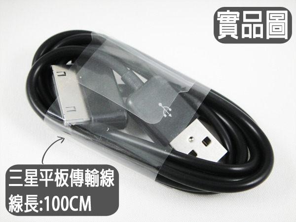【免運費】SAMSUNG Galaxy Tab P1000 P1010 P7300 P7500 P7510 P6800 P6200 P6210 Galaxy Tab 2 P5100 P3100 USB傳輸線 充電線