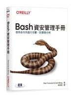 二手書博民逛書店 《Bash資安管理手冊》 R2Y ISBN:9789865023232│PaulTroncone