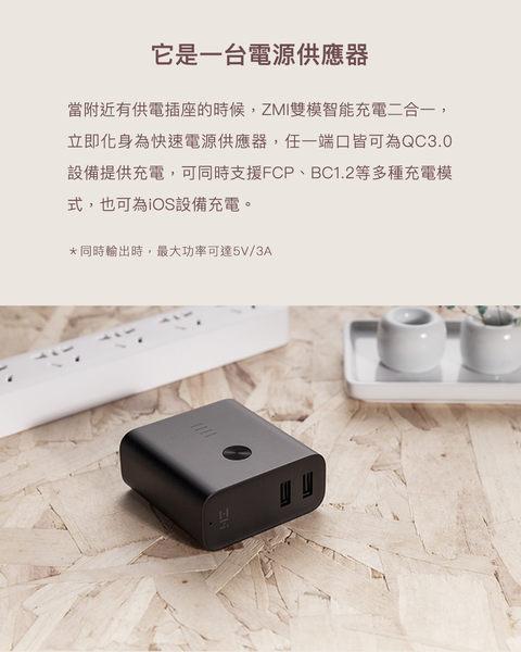 紫米 ZMI 雙模 智能 二合一  6500mAh 充電器+行動電源 充電器 雙模式 快充 QC3.0