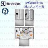 【PK廚浴生活館】 高雄 Electrolux 伊萊克斯 EW28BS87SS 獨立三門 冰箱 ☆實體店面 可刷卡