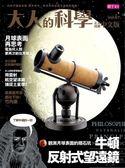 大人的科學(7):牛頓反射式望遠鏡