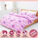 搖粒絨[幸運彩紋-紫]-雙人被套床包組...