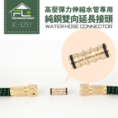 BO 雜貨【SV7113 】高壓彈力伸縮水管 純銅雙向延長接頭JC 3251
