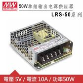 MW明緯 LRS-50-5 單組輸出電源供應器(50W)
