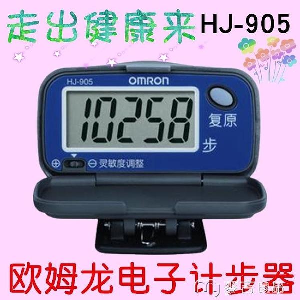 計步器全新歐姆龍大屏大字體電子計步器HJ-905帶腰夾走路步行記步器 快速出貨