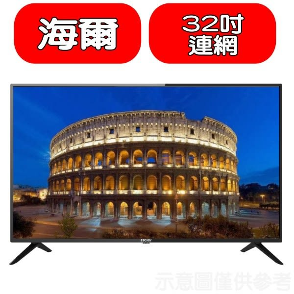 《結帳打95折》海爾32吋連網三星面板(與32PHH4032 32PHH4092同面板吋)無視訊盒電視LE32B9600