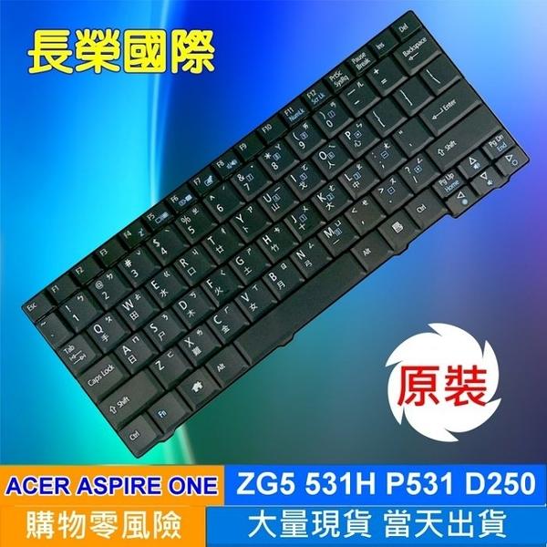 ACER 全新 繁體中文 鍵盤 ZG5 ASPIRE ONE ZG5AOA110 AOA150 KAV10 D150 AOD150 ZG8531 531H KAVA0 P531