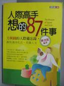 【書寶二手書T9/心理_OQE】人際高手想的87件事_陳書凱