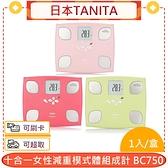 日本TANITA 十合一女性減重模式體組成計 BC750*愛康介護*