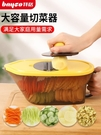拜格家用切菜器土豆胡蘿卜切絲器廚房護手多功能手動切片切菜神器 小宅君嚴選