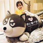 哈士奇公仔布娃娃可愛二哈毛絨玩具狗狗熊女孩睡覺抱枕長條枕玩偶『蜜桃時尚』