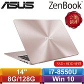 ASUS華碩 ZenBook UX410UF-0141C8550U 14吋筆記型電腦 玫瑰金