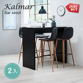 【JUSTBUY】卡爾馬餐椅組-CR0009-(2入組)深黑色-2入組