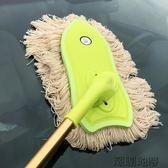 蠟拖洗車刷子軟毛除塵撣子伸縮擦車拖把刷車長柄清潔工具汽車用品【潮咖地帶】