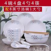 景德鎮18頭碗碟套裝 家用泡面碗湯碗組合餐具 中式陶瓷可微波碗盤   良品鋪子