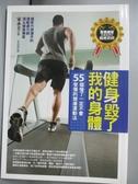 【書寶二手書T7/養生_NLF】健身毀了我的身體_宋永圭