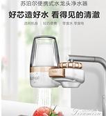 淨水器 凈水器家用水龍頭過濾器自來水直飲凈水機廚房凈化器濾水器 快速出貨YYS