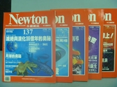 【書寶二手書T4/雜誌期刊_RHD】牛頓_133~139期間_共5本合售_人類站在月球上等