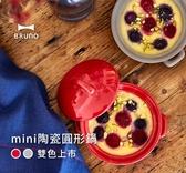 【日本BRUNO】mini圓形瓷鍋(共2色) (蒸汽燒烤箱配件)BHK-146