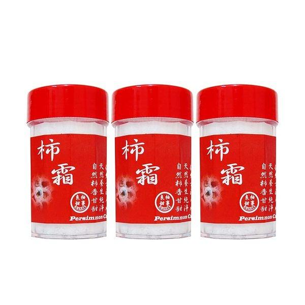 《好客-良柚柿餅》柿霜(約60g/罐),共三罐(免運)_A031001