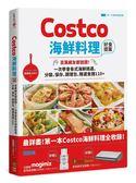 Costco海鮮料理好食提案:百萬網友都說讚!一次學會各式海鮮挑選、分裝、保存、調理..