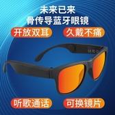 藍芽眼鏡 智慧骨傳導藍芽眼鏡耳機 骨傳感耳機眼鏡 防藍光偏光太陽墨鏡 mks雙12