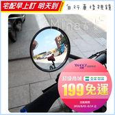 ✿mina百貨✿ 自行車後視鏡 反光鏡 安全鏡 單車配件 觀後鏡 車把專用 登山車 彎曲款 【H009-02】