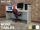 書架型工作桌♞空間特工♞(長6尺x深2x高3.5,有抽屜、有色封板) 象牙白 辦公桌 免螺絲角鋼 A款