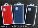 【硅膠軟殼套】OPPO A5 2020 CPH1941 / A9 2020 CPH1943 背殼套/背蓋/保護套/手機殼/果凍套