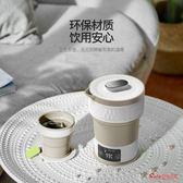 熱水壺 110V-230V旅行摺疊電熱水壺迷你硅膠燒水壺便攜式水杯旅游出國用T 2色