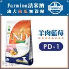 Farmina法米納PD-1[羊肉藍莓南瓜無穀幼犬糧,小顆粒,2.5kg]