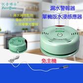 [悅音博士Bassonic]智能家居安全保護 單機版家用水浸感應器 漏水警報器 YE-990-WL