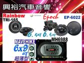 【rainbow+EPOCH+MAVEHIKE】專業級音響特惠組TRI-165+EP-6022 6.5吋喇叭+MH6988椅下超薄型重低音