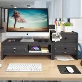 螢幕架 電腦顯示器增高架子辦公室筆記本桌面收納盒底座護頸鍵盤置物支架【幸福小屋】