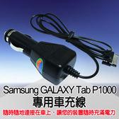 Samsung P1000 P1010 P7300 P7310 P7500 P7510 P6200 P6210 P6800 P6810 P3100 P5100 Galaxy Tab Galaxy Tab 無限機 專用車充線