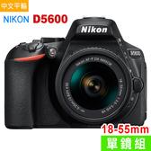 NIKON D5600+18-55mm 變焦鏡組(中文平輸)-送 強力大清潔組+硬式保護貼