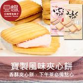 【豆嫂】日本零食 寶製 風味夾心餅(牛奶/草莓)