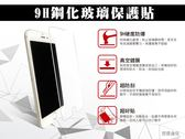『9H鋼化玻璃貼』Xiaomi 小米Mix2 小米Mix3 非滿版 玻璃保護貼 螢幕保護貼 鋼化膜 9H硬度